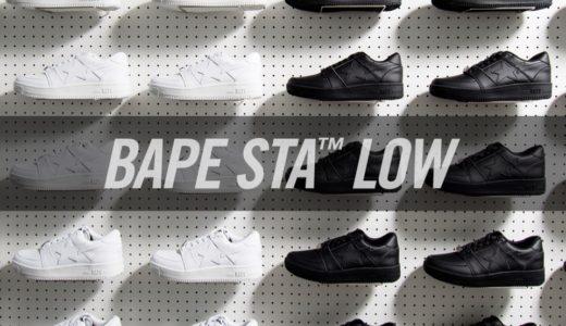 【BAPE®︎】新色BAPE STA™ LOWが8月31日に発売予定