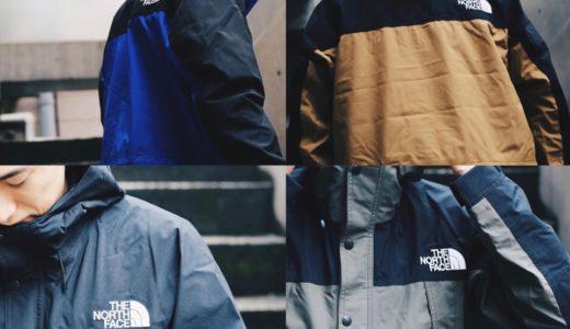 【The North Face】2019FW 新作マウンテンライトジャケットが9月2日に発売予定