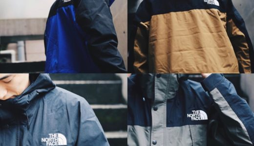 【The North Face】新色マウンテンライトジャケットが8月24日に発売予定