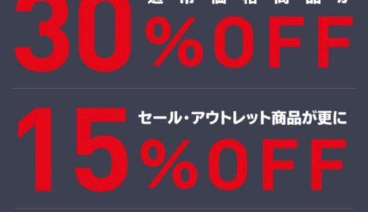 【adidas】adiCLUB会員限定!先行優待セールが9月12日まで開催