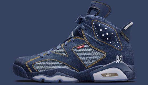 【Nike × Levi's】コラボ Air Jordan 6が2020年に発売予定か