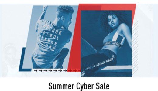 【Reebok】対象のセール商品がさらに最大50%OFFになるSummer Cyber Saleが開催