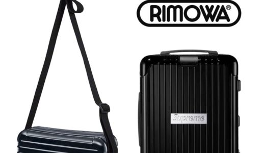 【Supreme × RIMOWA】新作コラボアイテムが2019FW Week12にて発売予定か