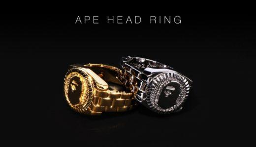 【BAPE®︎】APE HEADを彫り込んだラグジュアリーなリングが8月31日に発売予定