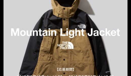【The North Face】2019FW 最新Mountain Light JacketのWEB抽選が9月10日より開始