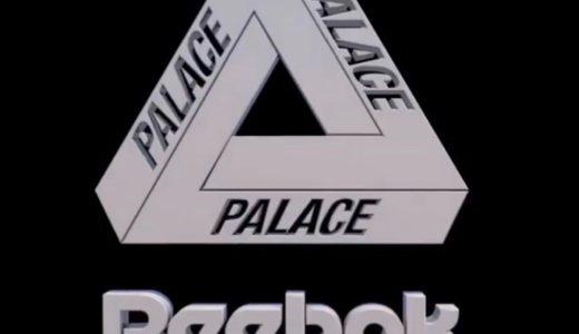 【PALACE × Reebok】2019秋コレクション Week2が国内8月17日に発売予定