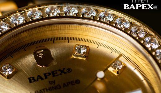 【BAPE®︎】世界50本限定!ゴージャス感溢れる最新腕時計「TYPE 1 BAPEX®」が8月31日に発売予定