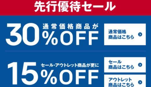 【Reebok】ニュースレター会員限定!先行優待セールが9月12日まで開催