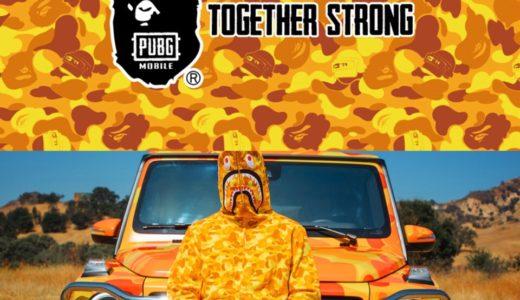 【BAPE®︎ × PUBG】人気バトルロイヤルゲームとのコラボアイテムが国内8月31日に発売予定