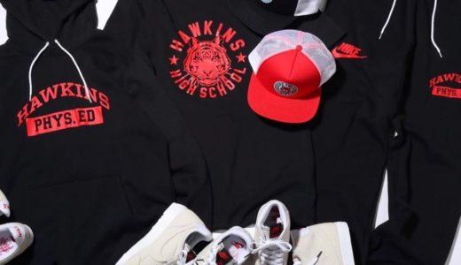 【Nike × Stranger Things】コラボコレクション第3弾が国内8月13日に発売予定