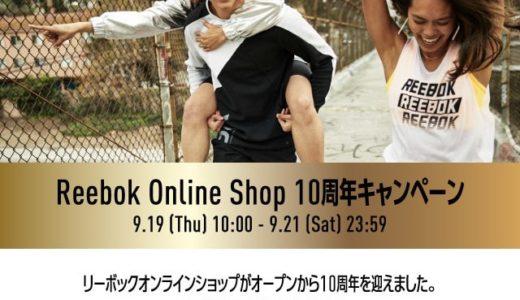 【Reebok】オンラインショップ10周年記念セールが開催。対象商品がさらに30%OFF!