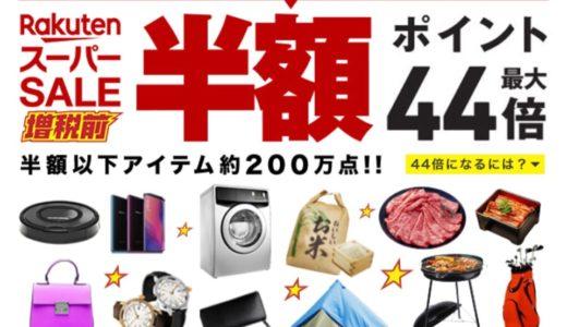 【楽天スーパーセール】9/4 20:00〜9/11 AM1:59まで 人気ブランドのアパレル・スニーカーなど半額以上の大セール