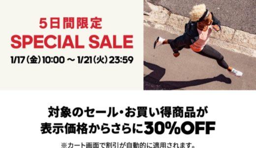 【adidas】対象商品が更に30%OFFになる「SPECIAL SALE」が5日間限定で開催