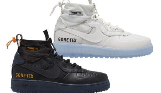 """【Nike】Air Force 1 HIGH WNTR THE10TH """"Gore-Tex""""が11月1日に発売予定"""