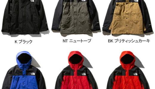 【The North Face】2019FW 最新Mountain Light Jacketの発売が開始【販売店舗随時更新】