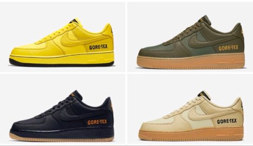 "【Nike】Air Force 1 Low ""Gore-Tex""が11月1日に発売予定"