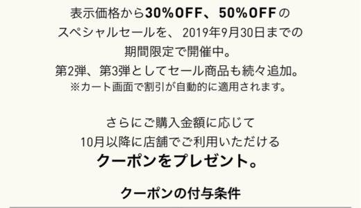 【adidas】公式オンラインにて対象商品が最大50%オフになる「SPECIAL SALE」が9月30日まで開催