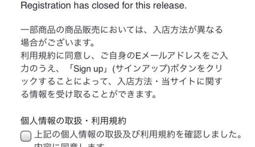 ※重要【Supreme】日本国内公式ストアが一部商品の販売に事前抽選システムを導入か