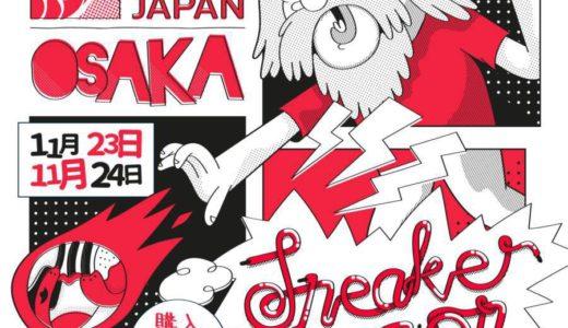 世界最大級のスニーカーイベント「Sneaker Con」が11月23日/11月24日に日本 大阪にて開催予定