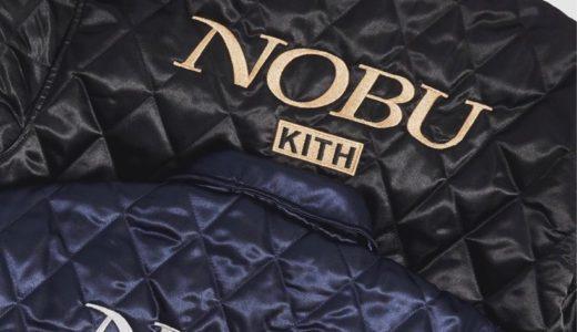 【KITH × NOBU】カプセルコレクションがMONDAY PROGRAM 9月30日に発売予定