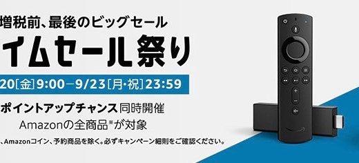 【Amazon】増税前最後のBIGセール タイムセール祭りが9月23日まで開催