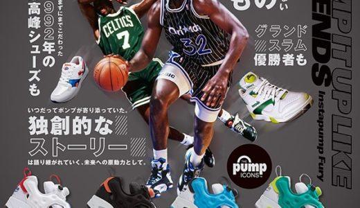 【Reebok】INSTAPUMP FURY  ICONS PACKが国内9月27日に発売予定