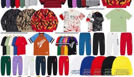 【Supreme】2019FW Week2 国内9月7日に発売予定 全商品一覧 価格など
