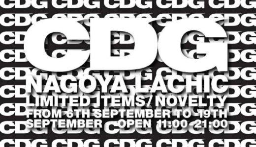 【COMME des GARÇONS】「CDG」の期間限定ストアが名古屋LACHICに9月6日よりオープン予定