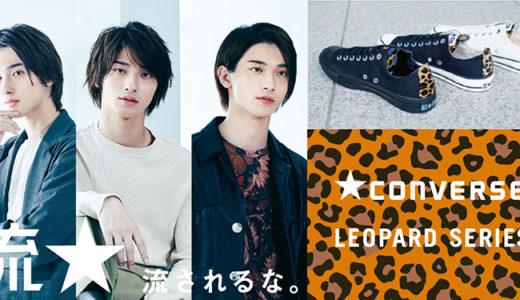 【CONVERSE】横浜流星着用モデル ALL STAR LDの限定先行予約が9月6日より開始