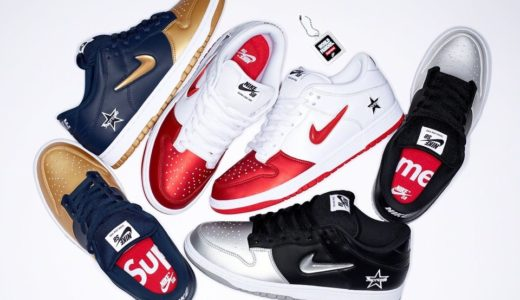 【Supreme × Nike SB】コラボ Dunk Low 全3色が国内9月14日に発売予定