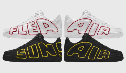 【CPFM × Nike】Air Force 1 Low By Youが10月21日に発売予定