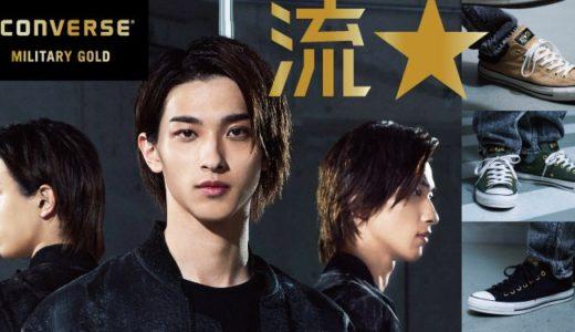 【CONVERSE】横浜流星着用モデル ALL STAR MG OX & HIが10月8日に発売予定