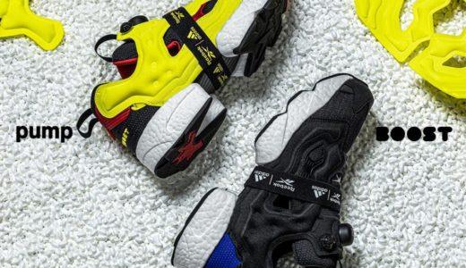 【Reebok × adidas】INSTAPUMP FURY BOOST