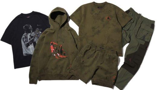 【Nike × Travis Scott】コラボアパレルコレクションが国内10月11日に発売予定