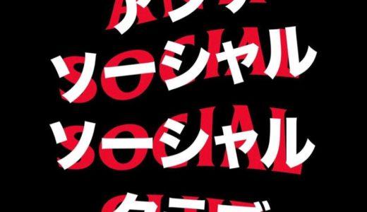 【Anti Social Social Club】日本限定コレクションが10月26日に発売予定