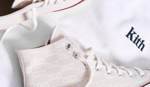 【Kith Classics × Converse】2019 Fall Collectionが10月4日に発売予定