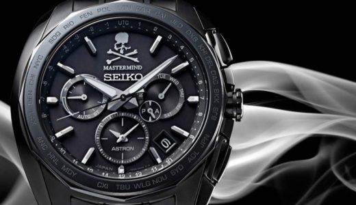 【SEIKO × mastermind JAPAN】限定150本のコラボ腕時計が10月26日に発売予定