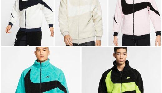 【Nike】2019年秋冬 新作ボアジャケットが11月1日に発売予定