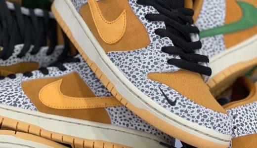 """【Nike SB】Dunk Low """"Safari""""が2020年1月11日に発売予定"""