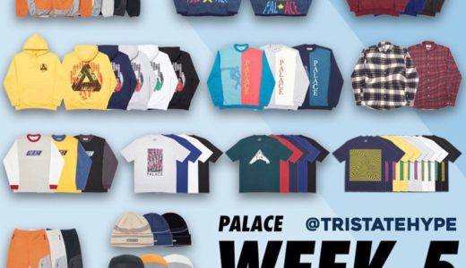 【PALACE SKATEBOARDS】2019冬コレクション Week5が国内11月2日に発売予定