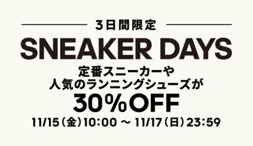 【adidas】人気スニーカーが30%OFFになるセールSNEAKER DAYSが期間限定で開催