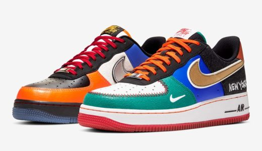 "【Nike】Air Force 1 Low ""What The NYC""が10月17日に発売予定"