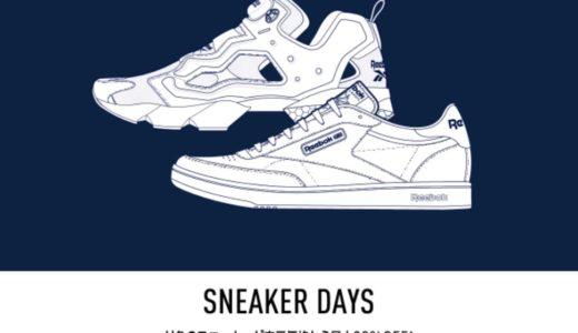 【Reebok】人気スニーカーが期間限定特別価格!「SNEAKER DAY」が11月1日まで開催