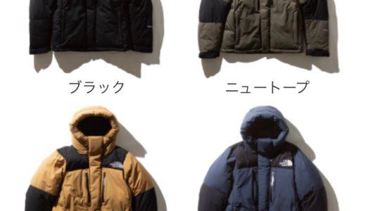 【The North Face】2019FW 最新バルトロライトジャケットの発売が開始【販売店舗随時更新中】