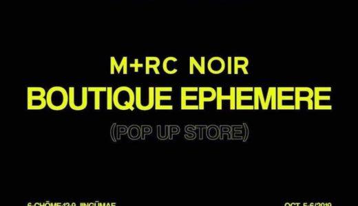 【M+RC NOIR】ポップアップストアが東京 原宿にて10月5日/10月6日の2日間限定でオープン予定