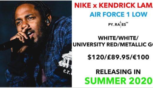 【Kendrick Lamar × Nike】コラボAir Force 1 Lowが2020年夏に発売予定
