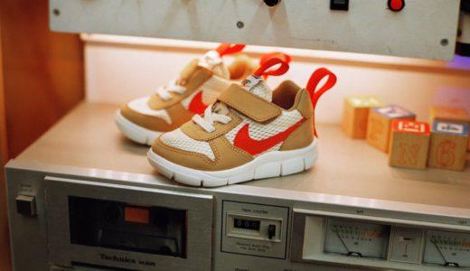【Tom Sachs × Nike】Mars Yard & Overshoeのキッズサイズが国内10月9日に発売予定