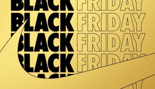 【セール情報】NIKE BLACK FRIDAY SALEが12月2日まで開催