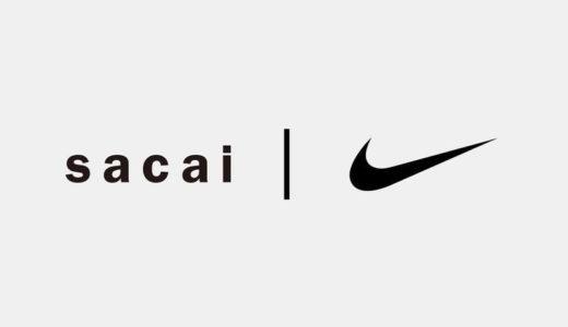 【Sacai × Nike】Pegasus VaporFly SPが2020年秋に発売予定