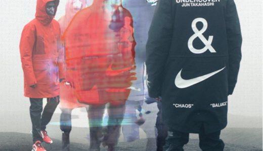 【UNDERCOVER × Nike】2019ホリデーコレクションが11月30日に発売予定